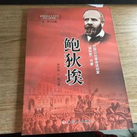 世界社会主义五百年历史人物传略:鲍狄埃