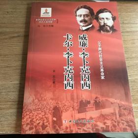 威廉·李卜克内西卡尔·李卜克内西(父子两代社会主义革命家)/世界社会主义五百年历史人物传略