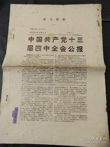 学习材料-中国共产党十三届四中全会公报