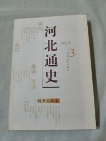河北通史:魏晋北朝卷