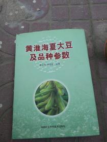 黄淮海夏大豆及品种参数