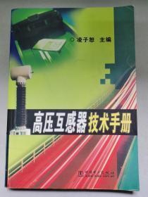 高压互感器技术手册