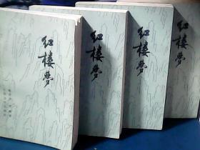 红楼梦 (全4册)