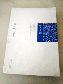 DA132873 情人�o�I(一版一印)