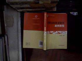 检察实务培训系列教材:渎职侵权犯罪侦查案例教程