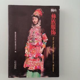 巍山彝族服饰