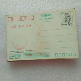 1992年中国邮政贺年(有奖)明信片22张