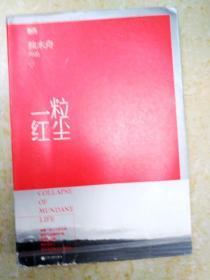 DA143452 一粒红尘(一版一印)
