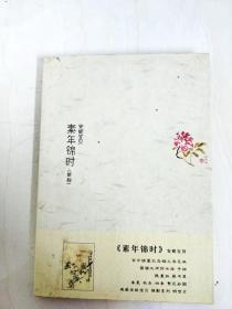 DA144657 素年錦時【新版】【內略有污漬】