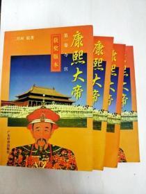 DA145781 康熙大帝·获奖版本【1-4卷共4本】【一版一印】【书边略有斑渍】