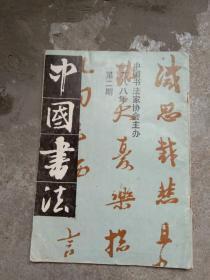 中国书法1988.2