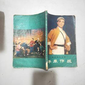 (革命现代京剧)平原作战(1973年7月演出本)