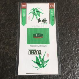 玉林 烟标 全新收藏版