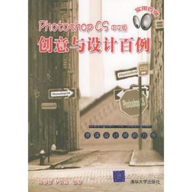 Photshop CS 中文版创意与设计百例——实用百例