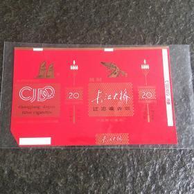 长江大桥 香烟 全新收藏版
