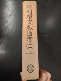 民国十通本:清朝续文献通考(三)万有文库第二集(王云王总编)