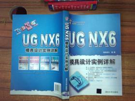 UG NX 6模具设计实例详解