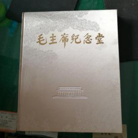 《毛主席纪念堂》中国建筑工业出版社国家基本建设委员会建筑科学研究院编1978年3月大版本布面精装定价35元版本稀缺