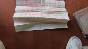 最高指示《山东省革命委员会的一封信》