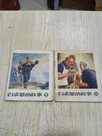 40开彩色连环画《白求恩的故事》全二册[品好]
