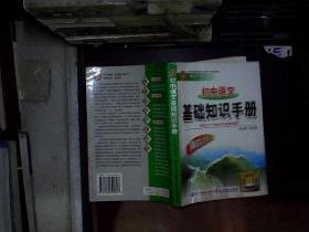 初中语文基础知识手册(第四次修订)
