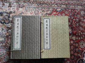 刘国龙抄本红楼梦,上下两函共16册,全,一版一印,品相佳