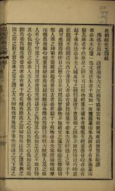 【复印件】清光绪二十年:皇朝经世文编,共120卷,贺长龄著,本店此处销售的为该版本的彩色高清、无线胶装本。