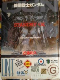 ART OF GUNDAM STANDBY OK