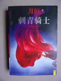 月族2:刺青骑士(科幻小说)