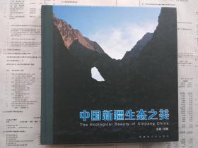【已拍多张图片,请查看】中国新疆生态之美(新疆生态环境图集)【12开 精装 铜版纸彩印 精美画册 重1.75公斤】