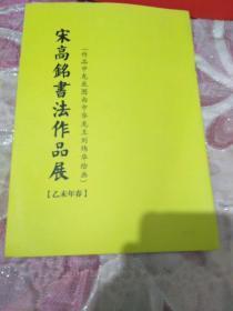 宋高铭书法作品展(作品中龙底图由中华龙王刘炜华绘图)