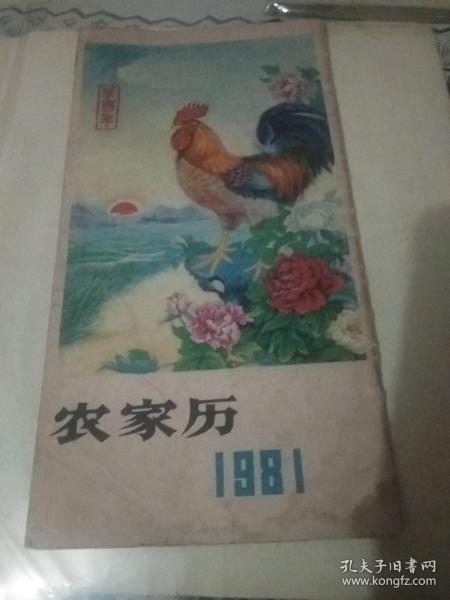 农家历1981(挂刷邮寄)