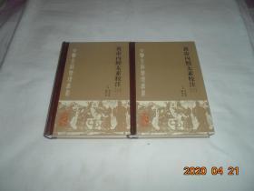 中医古籍整理丛书:黄帝内经太素校注(上、下全二册)【精装】
