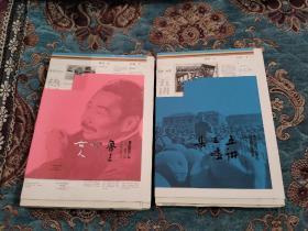 【签名钤印题词毛边本】赵瑜签名钤印题词《鲁迅论女人》《五讲三嘘集》两册合售,毛边未裁