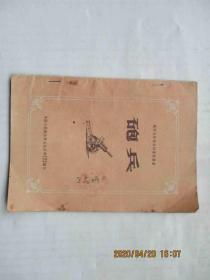 砲兵 现代化军种兵种常识丛书