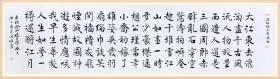 【保真】国展大奖获得者、实力书法家凡俗楷书作品:苏轼《念奴娇·赤壁怀古》