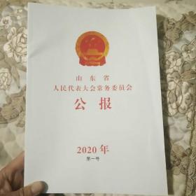 山东省人民代表大会常务委员会公报2020
