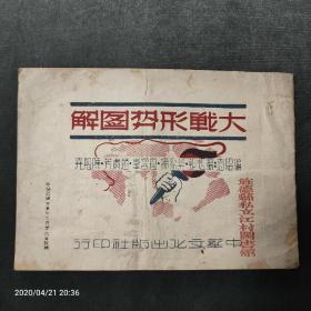 稀見珍品,1944年初版,大戰形勢圖解,16開20幅抗日戰爭形勢圖和相應20篇形勢解說,品美完整。