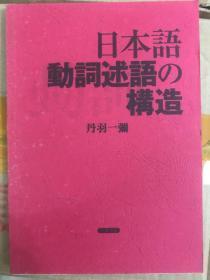 日本语动词述语の构造