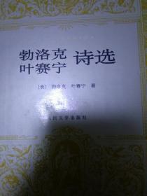 勃洛克 叶赛宁 诗选 世界文学名著文库