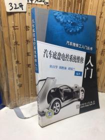 汽车底盘电控系统维修入门