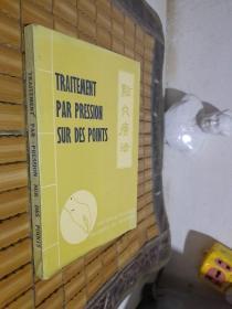 点穴疗法(法文)