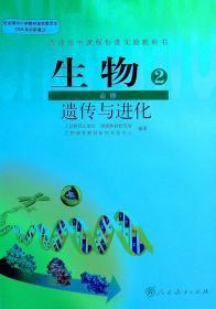 高中生物课本必修2