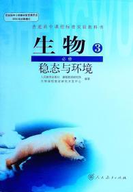 高中生物课本必修3