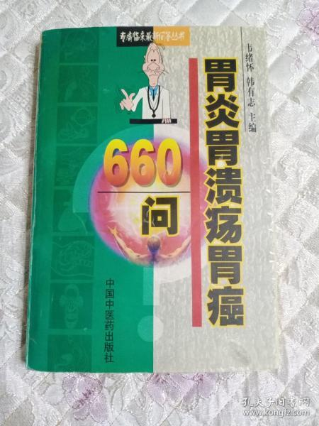 胃炎胃溃疡胃癌660问