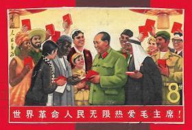 文革邮票文6黑人信销票(文6邮票黑人)毛主席与世界人民。一枚。边齿已剪。品如图。