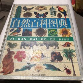 自然百科图典