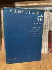 中国知识分子十论