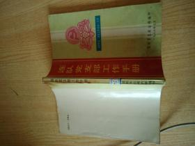 连队党支部工作手册----沈阳军区《连队工作丛书》之四