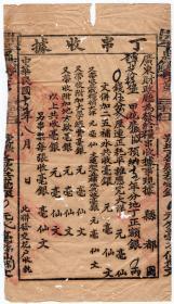 """民国税收票证----民国15年(1926)广东财政厅/开平县""""丁串收据"""" 地丁银 8"""
